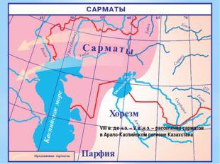 VIII в. до н.э. – V в. н.э. – расселение сарматов в Арало-Каспийском регионе