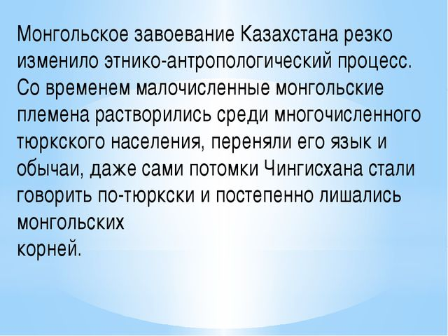 Монгольское завоевание Казахстана резко изменило этнико-антропологический про...
