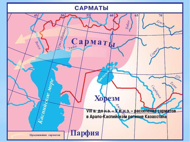 VIII в. до н.э. – V в. н.э. – расселение сарматов в Арало-Каспийском регионе...