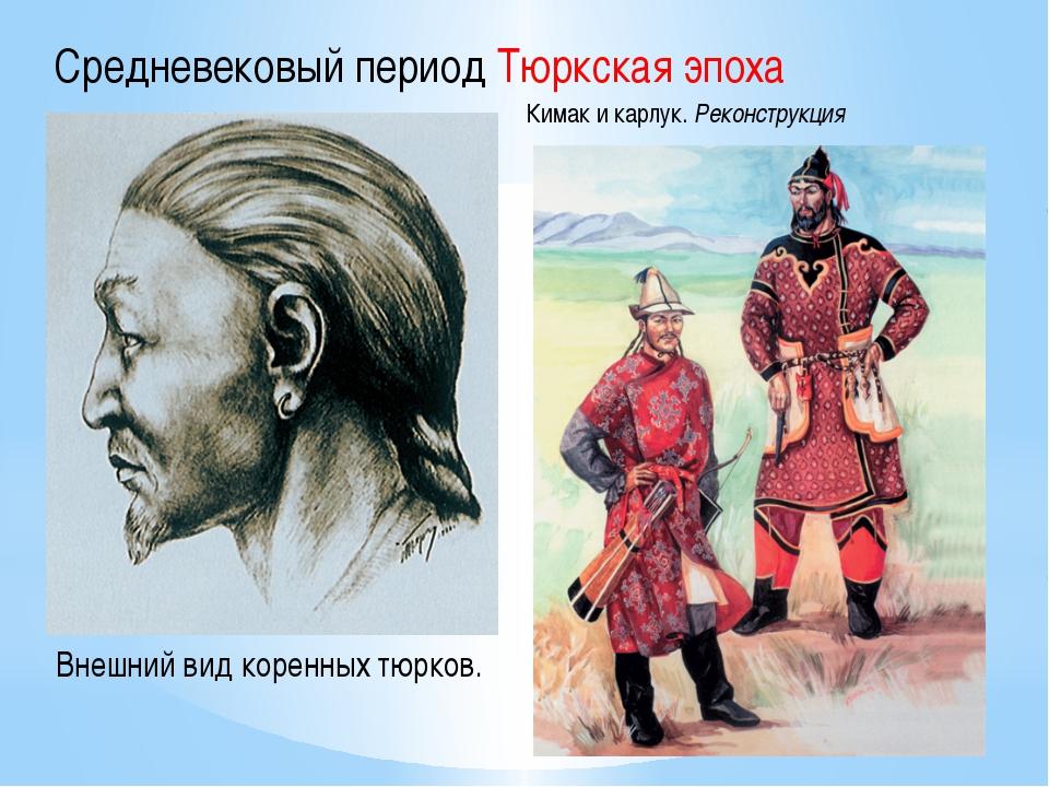 Средневековый период Тюркская эпоха Внешний вид коренных тюрков. Кимак и кар...