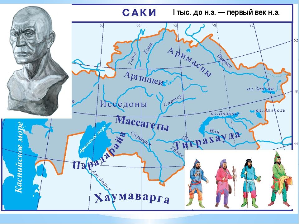 I тыс. до н.э. — первый век н.э.