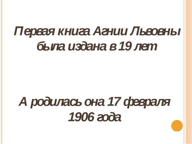 Первая книга Агнии Львовны была издана в 19 лет