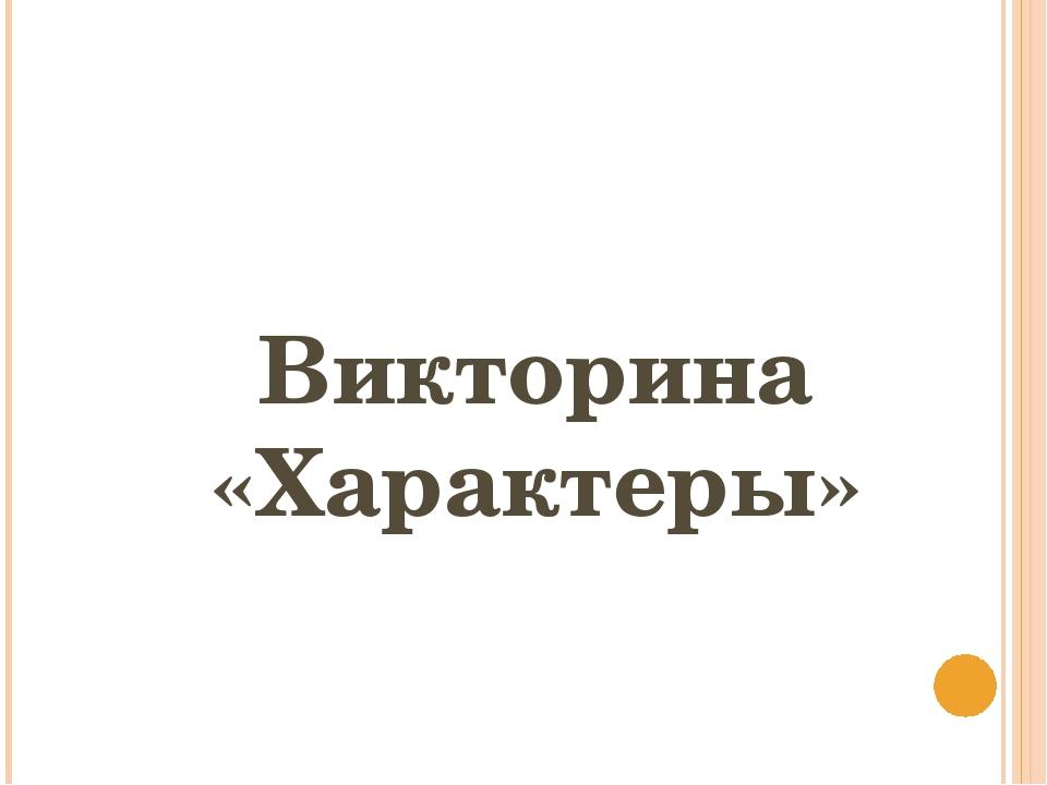 Викторина «Характеры»