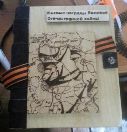 C:\Users\ВЛАДИМИР\Desktop\Проект-Книга -Награды ВОВ\Книга из дерева -фото (проект)\20150828_165206.jpg
