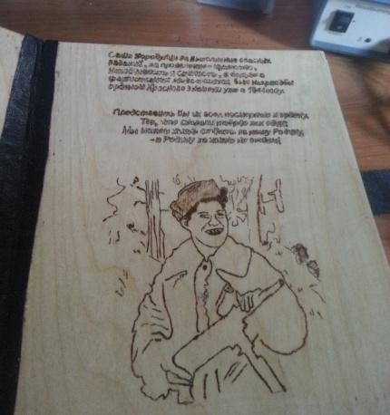 C:\Users\ВЛАДИМИР\Desktop\Проект-Книга -Награды ВОВ\Книга из дерева -фото (проект)\20150905_160257.jpg