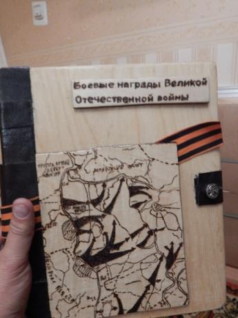 C:\Users\ВЛАДИМИР\Desktop\Проект-Книга -Награды ВОВ\Книга из дерева -фото (проект)\DSCN1446.JPG