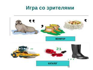 Игра со зрителями МОНИТОР КАТАЛОГ