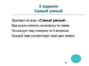 3 задание Самый умный Фрагмент из игры «Самый умный». Вам нужно ответить на в