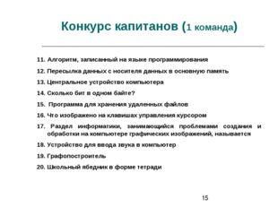 Конкурс капитанов (1 команда) 11. Алгоритм, записанный на языке программирова