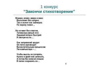 """1 конкурс """"Закончи стихотворение"""" Вправо, влево, вверх и вниз Выполняет без к"""