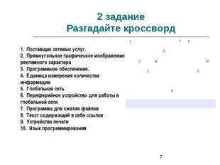 2 задание Разгадайте кроссворд  1. Поставщик сетевых услуг. 2. Прямоугольно