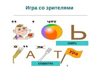 Игра со зрителями ПАМЯТЬ КЛАВИАТУРА