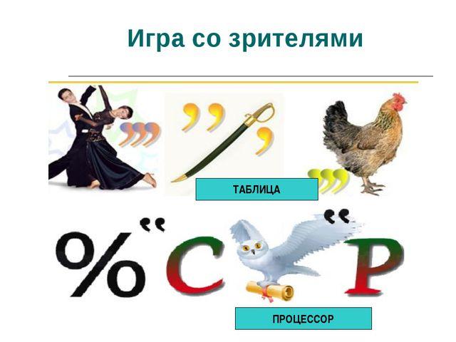 Игра со зрителями ТАБЛИЦА ПРОЦЕССОР