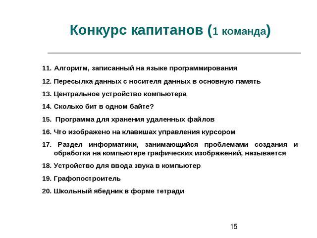 Конкурс капитанов (1 команда) 11. Алгоритм, записанный на языке программирова...