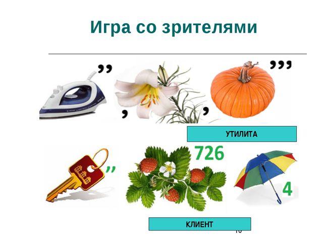 Игра со зрителями УТИЛИТА КЛИЕНТ