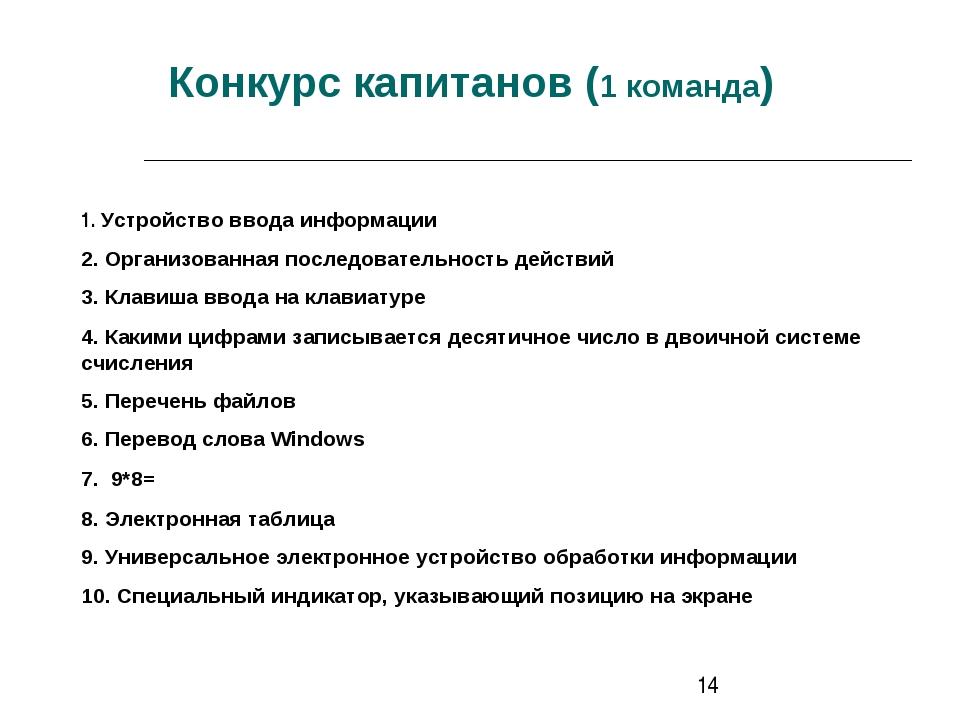 Конкурс капитанов (1 команда) Устройство ввода информации 2. Организованная п...