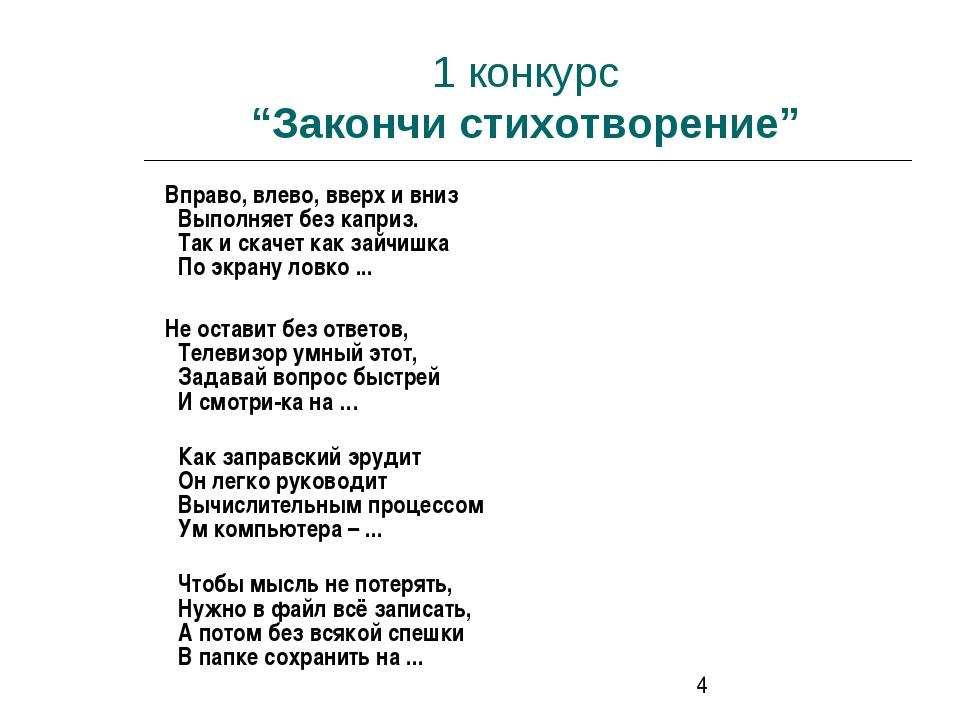 """1 конкурс """"Закончи стихотворение"""" Вправо, влево, вверх и вниз Выполняет без к..."""