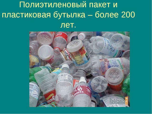 Полиэтиленовый пакет и пластиковая бутылка – более 200 лет.