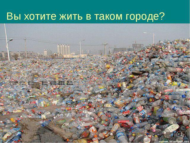 Вы хотите жить в таком городе?