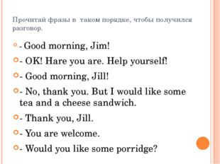 Прочитай фразы в таком порядке, чтобы получился разговор. - Good morning, Jim