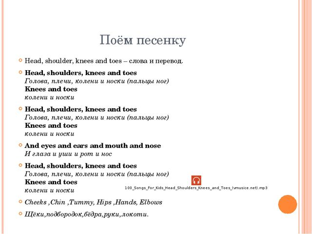 Поём песенку Head, shoulder, knees and toes – слова и перевод. Head, shoulder...