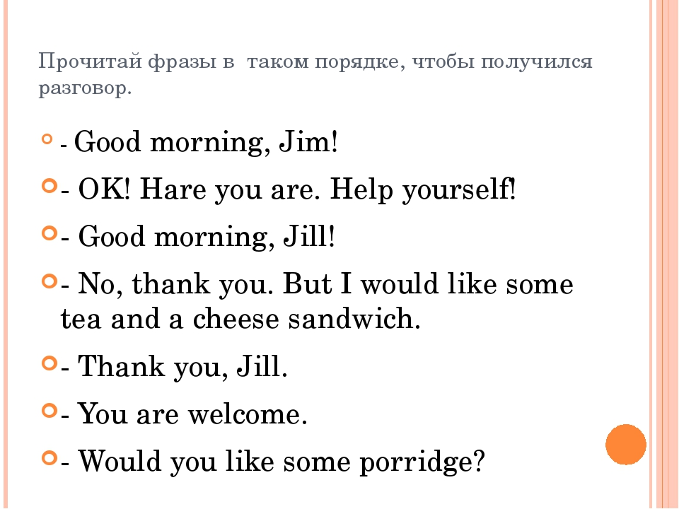 Прочитай фразы в таком порядке, чтобы получился разговор. - Good morning, Jim...