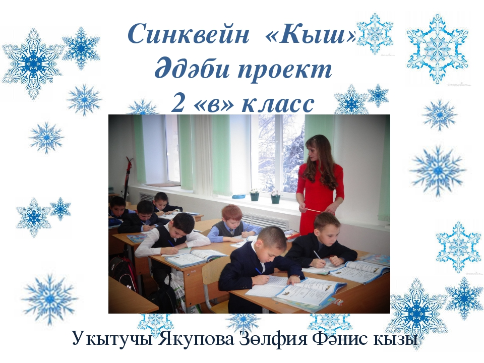 Синквейн «Кыш» Әдәби проект 2 «в» класс Укытучы Якупова Зөлфия Фәнис кызы