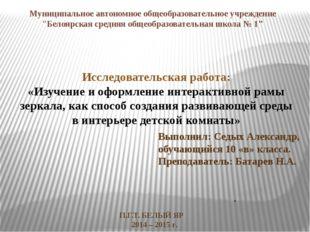 """Муниципальное автономное общеобразовательное учреждение """"Белоярская средняя о"""