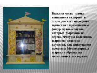 Верхняя часть рамы выполнена из дерева в стиле русского народного зодчества с