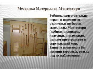 Методика Материалов-Монтессори Ребенок, самостоятельно играя и передвигая раз