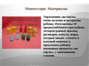 Монтессори- Материалы Упражнения «на ощупь» очень полезны и интересны ребенк