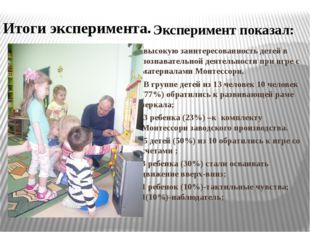 высокую заинтересованность детей в познавательной деятельности при игре с ма