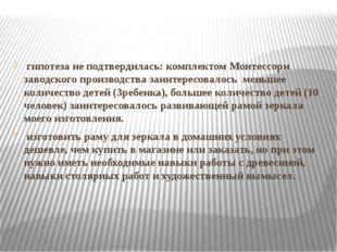 гипотеза не подтвердилась: комплектом Монтессори заводского производства заи