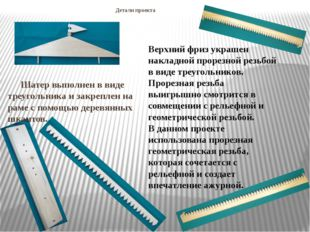 Детали проекта Шатер выполнен в виде треугольника и закреплен на раме с помощ