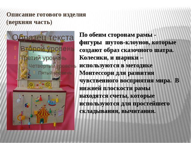 Описание готового изделия (верхняя часть) По обеим сторонам рамы - фигуры шут...
