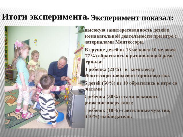 высокую заинтересованность детей в познавательной деятельности при игре с ма...