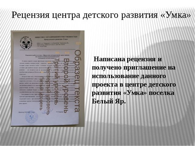 Рецензия центра детского развития «Умка» Написана рецензия и получено приглаш...