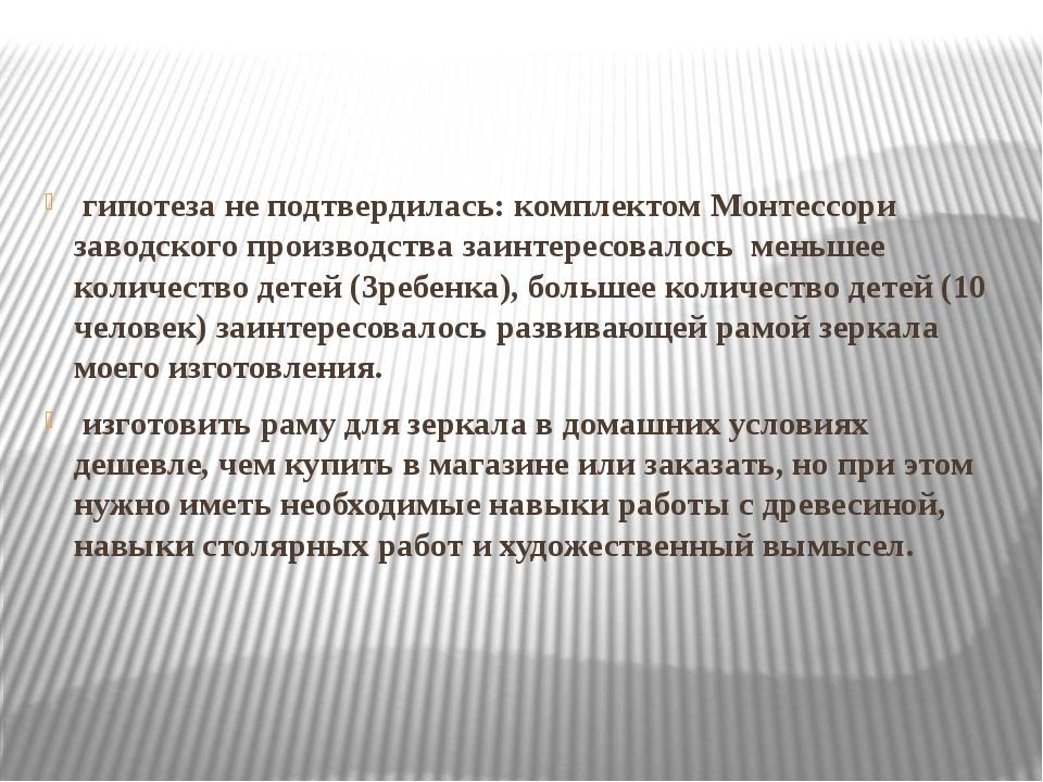 гипотеза не подтвердилась: комплектом Монтессори заводского производства заи...