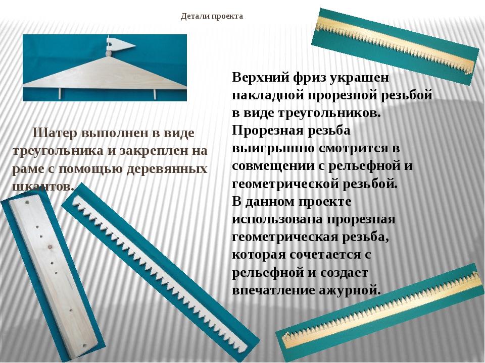 Детали проекта Шатер выполнен в виде треугольника и закреплен на раме с помощ...