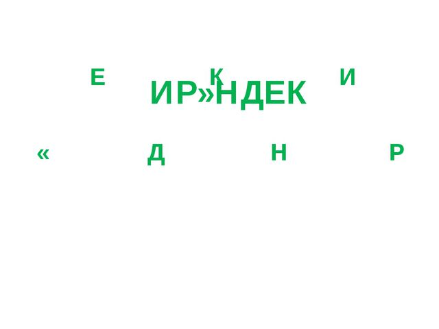 И Р « Н Д Е К ИР»НДЕК