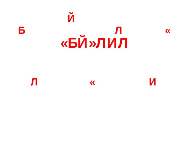 « Л Л И Й Б « «БЙ»ЛИЛ