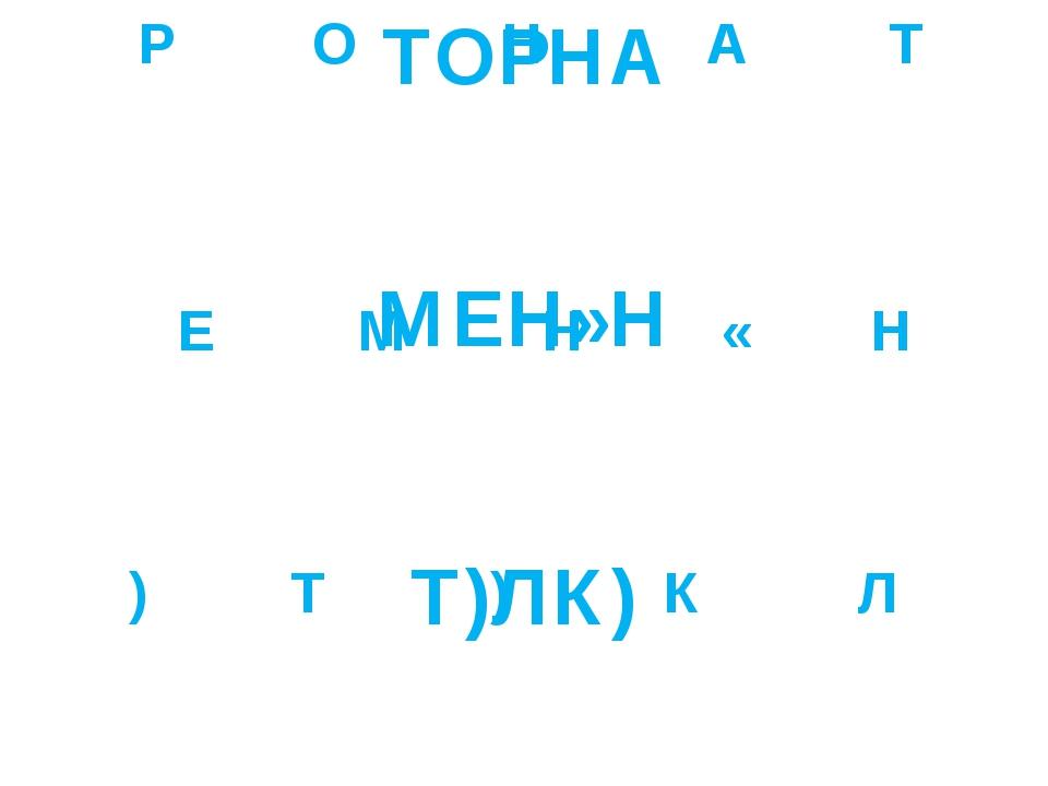 Т А « М Р О Н Н Л Т Н Е ) ) К ТОРНА МЕН»Н Т)ЛК)