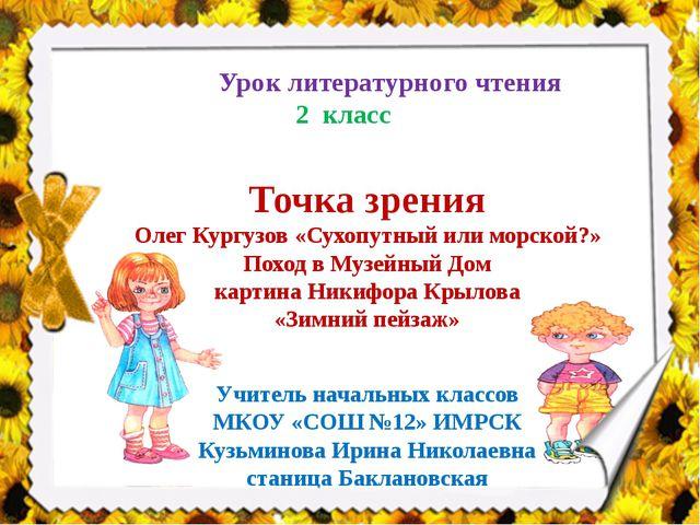 Урок литературного чтения 2 класс Точка зрения Олег Кургузов «Сухопутный или...