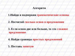 Алгоритм Найди и подчеркни грамматические основы 2. Посчитай сколько основ в