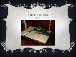 Книги и письма