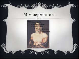 М.м.лермонтова