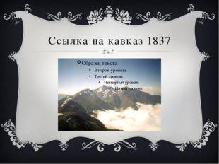 Ссылка на кавказ 1837