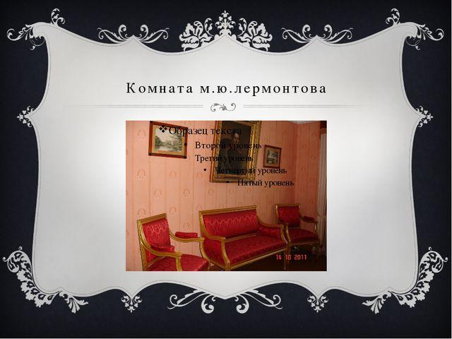 Комната м.ю.лермонтова