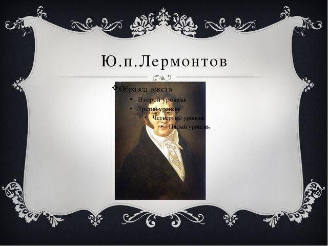 Ю.п.Лермонтов