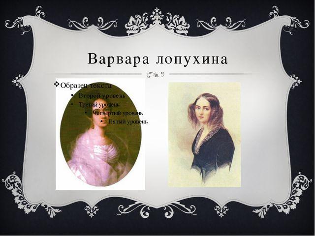 Варвара лопухина